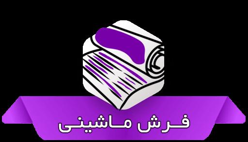 Farshgram-Category-Icon-Carpet