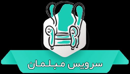 Farshgram-Category-Icon-Sofa